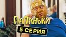 Папаньки - 5 серия - 1 сезон Комедия - Сериал 2018 ЮМОР ICTV