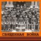 Военный оркестр Министерства Обороны СССР - Нам нужна одна победа!