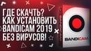 ГДЕ СКАЧАТЬ И КАК УСТАНОВИТЬ BANDICAM 2019 ГОДА БЕЗ ВИРУСОВ program ficks