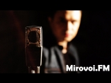 Не в кино - Mirovoi.FM