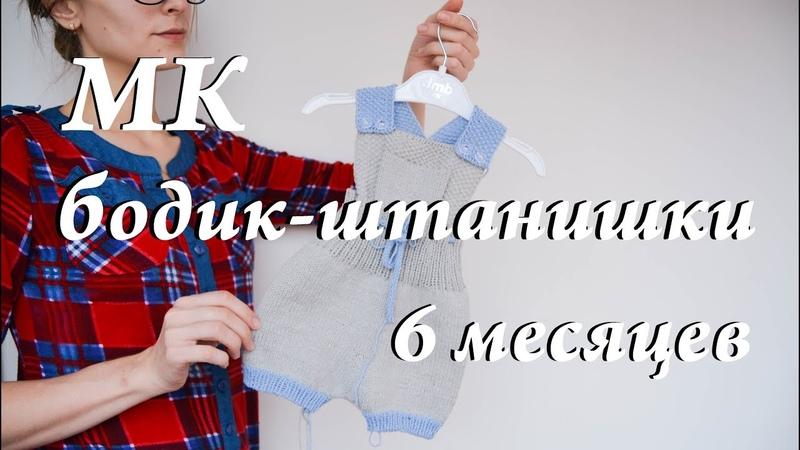 Мастер класс бодик или шорты спицы на мальчика или девочку полгода 6 месяцев