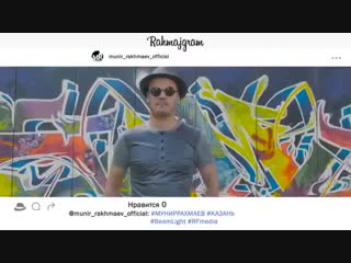 Мунир Рахмаев - Ә мин әле яшь.mp4