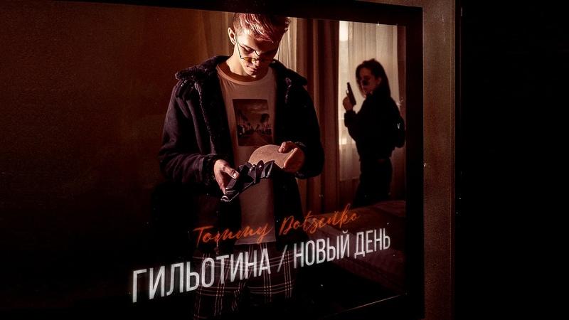 Tommy Dotsenko Гильотина Новый День