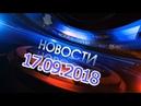 Новости 17.09.2018. Новости сегодня Главные новости дня. Новости России и Мира