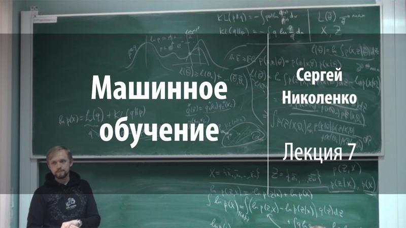 Лекция 7 | Машинное обучение | Сергей Николенко | Лекториум