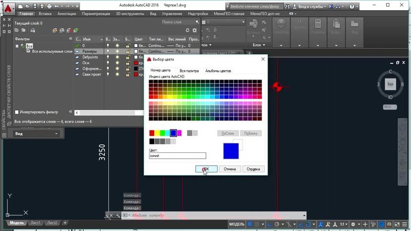 Подготовка чертежа AutoCAD для создания исполнительной геодезической схемы и создание файла разбивки