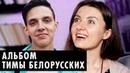 Новый альбом Тимы Белорусских: Твой первый диск - Моя кассета | Плагиат или совпадение?