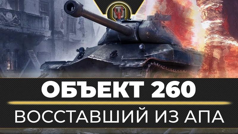 Объект 260 - ВОССТАВШИЙ ИЗ АПА - Обновление 1.3 [ОБЗОР]