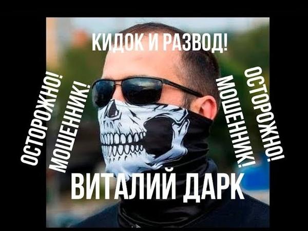Виталий Дарк мошенник Заливы и обнал - это кидок и обман