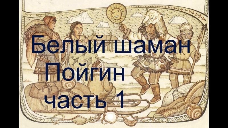 Белый шаман Пойгин Часть 1