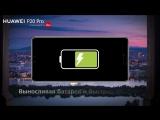 Huawei P20 Pro. Выносливая батарея и быстрая зарядка
