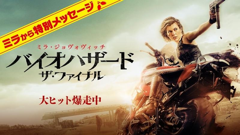 映画『バイオハザード:ザ・ファイナル』ミラ特別メッセージ
