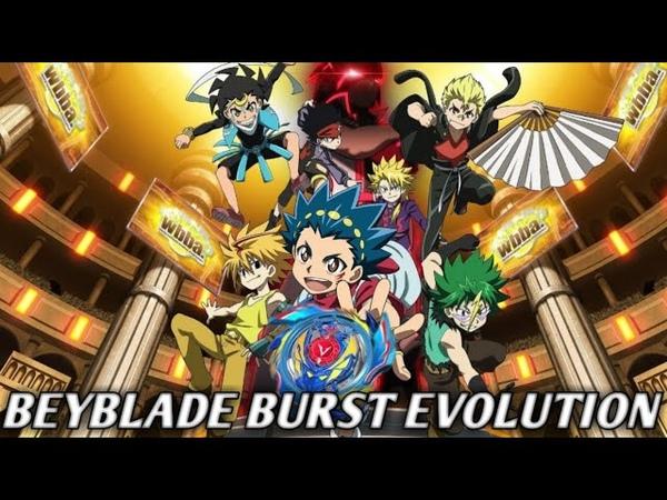 BeyBlade Burst Evolution Made for This Опенинг с русским переводом Версия 2