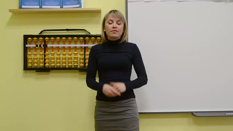Презентация курса ментальной арифметики