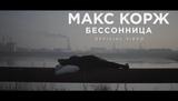 Макс Корж - Бессонница (official video)
