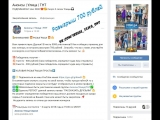 Розыгрыш 700 рублей от группы УЛИЦА