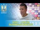 UEFA Nations League CZECH REPUBLIC 1 2 UKRAINE Післяматчеві коментарі