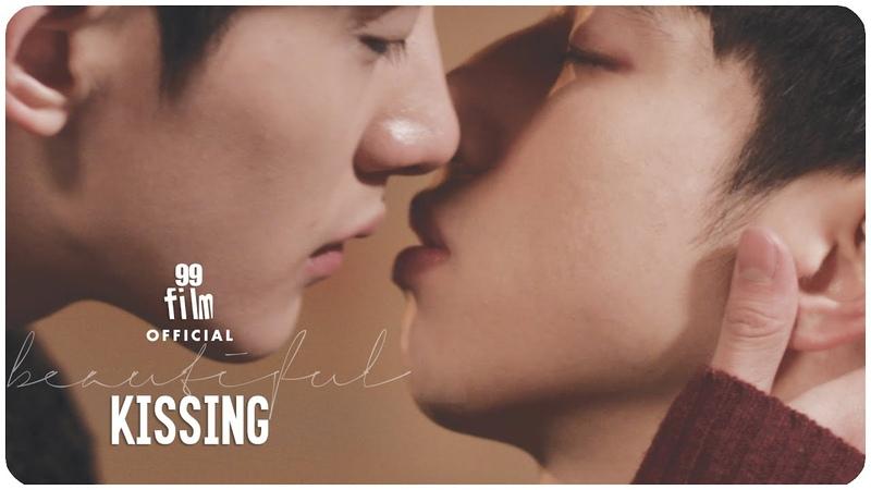 [Clip] 〈QUEER MOVIE Beautiful〉 Kiss 💋 〈퀴어영화 뷰티풀〉 범해와 상위의 뜨거운 키