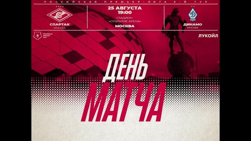 «Спартак» – «Динамо».mp4
