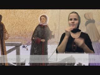Житие св. блаженной Ксении Петербургской на жестовом языке