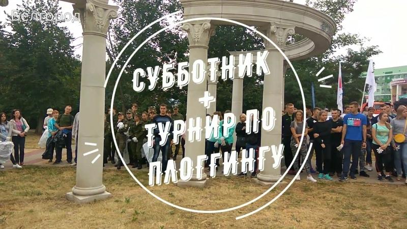ЭКОАКЦИЯ ГЕНЕРАЛЬНАЯ УБОРКА СТРАНЫ ОНФ В БЕЛГОРОДЕ