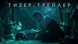 Трейлер новых Мстителей