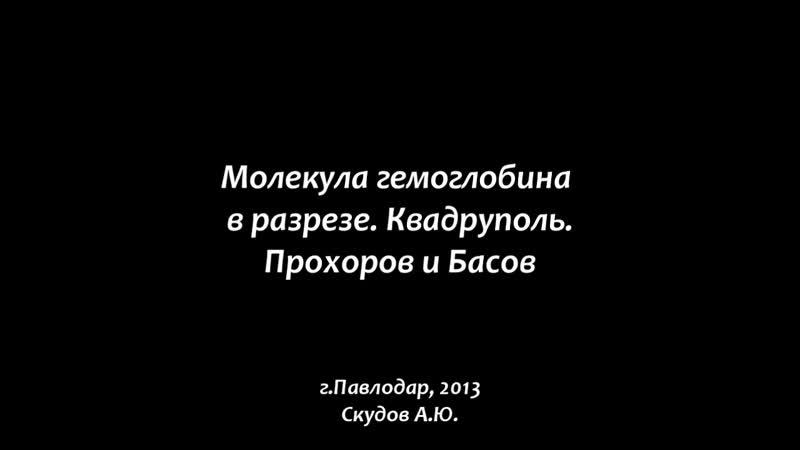 Молекула гемоглобина в разрезе Квадруполь Прохоров и Басов Человек Разумный 2013