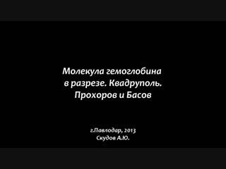 Молекула гемоглобина в разрезе. Квадруполь. Прохоров и Басов (Человек-Разумный, 2013)