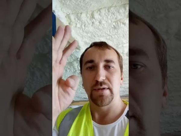 Blower door test после утепления пеной Icynene