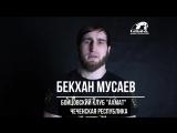 Бекхан Мусаев видеоприглашение на турнир BFC-2(4 мая ДС