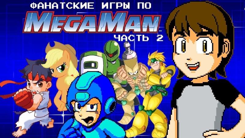 Фанатские игры по Mega Man (Часть 2)