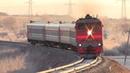 ДРОЖЬ ЗЕМЛИ Тепловоз 2ТЭ10МК 0802 С пассажирским поездом Вос Сиб жд