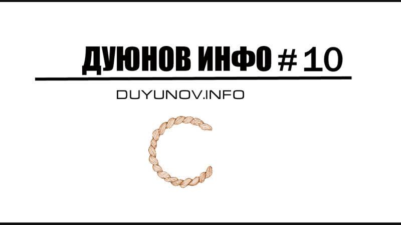 DUYUNOV.INFO | ДУЮНОВ ИНФО - ЧАСТЬ 10