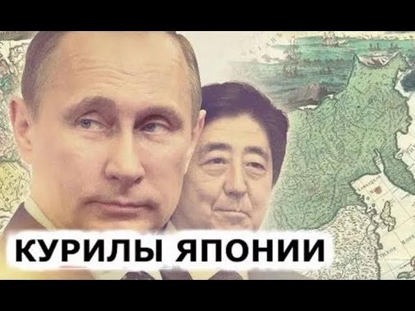 Россияне не позволят олигархам передать Курилы Японии