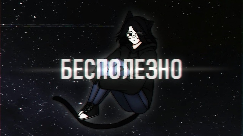 Б Е С П О Л Е З Н О [PMV]