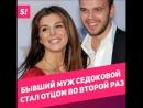 Бывший Седоковой стал отцом во второй раз