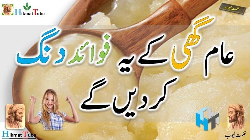 Ghee / ghee benefits / ghee uses / how to eat ghee / what is ghee / ghee nutrition