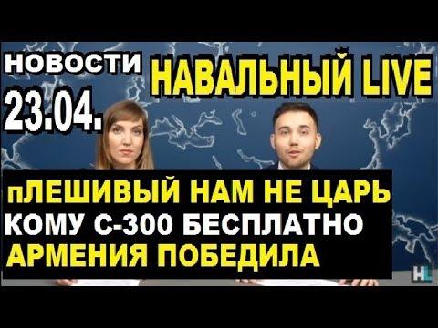 Новости Навальный за весь день 23 апреля 2018. Навальный live новости 23.04.18