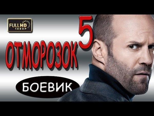 ОЧЕНЬ КЛАССНЫЙ ФИЛЬМ ОТМОРОЗОК 5 РОССИЙСКИЕ БОЕВИКИ 2018