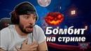 RUSSIA PAVER БОМБИТ НА СТРИМЕ | НАРЕЗКА СО СТРИМА ПАВЕРА В WICH IT ( УГАР )