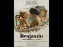 Бенжамен, или Дневник девственника _ Benjamin ou Les mémoires d'un puceau (1967) Франция
