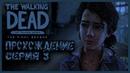 НЕПРИЯТНЫЕ ВОСПОМИНАНИЯ ◈ Прохождение The Walking Dead The Final Season [episode 1] 3