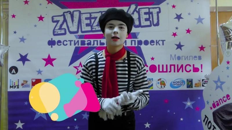 Детская телестудия Прожектор на фестивале Звездочёт в Могилёве