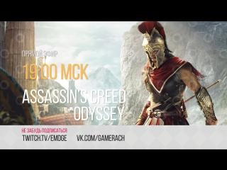 За Спарту! | Assassins Creed Odyssey