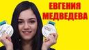 Евгения Медведева биография Evgenia Medvedeva