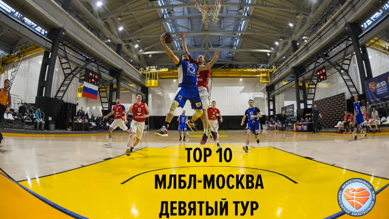 TOP 10. МЛБЛ-Москва. Девятый тур
