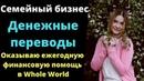 Семейный бизнес и оказание ежегодной финансовой помощи в Whole World. Елена Стрелец