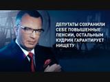 Депутаты сохранили себе повышенные пенсии, остальным Кудрин гарантирует нищету