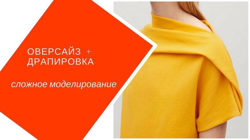 моделируем силуэт оверсайз платья COS и сложную драпировку.