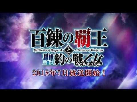 Hyakuren no Haou to Seiyaku no Valkyria — Рекламный ролик